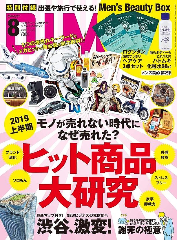 ヘッドレス十一主張DIME (ダイム) 2019年 8月号 [雑誌]