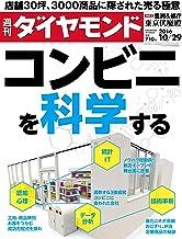 表紙: 週刊ダイヤモンド 2016年10/29号 [雑誌] | ダイヤモンド社