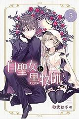 白聖女と黒牧師(5) (月刊少年マガジンコミックス) Kindle版