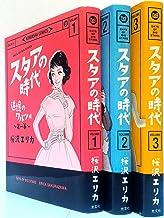 スタアの時代 コミック 1-3巻セット (女性自身コミック)