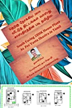 ?????? ??????? 2BHK ???????? ?????????? ?????? ????????????? ??? ???????.: South Facing 2BHK House Plans As  Per Vastu Shastra in Tamil (Tamil Edition)