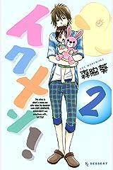 イクメン!(2) (デザートコミックス) Kindle版