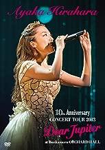 AYAKA HIRAHARA 10th Anniversary CONCERT TOUR 2013 Dear Jupiter at Bunkamura Orchard Hall [DVD]