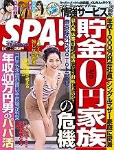 週刊SPA!(スパ) 2020年 8/4 号 [雑誌] 週刊SPA! (デジタル雑誌)