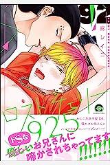 ロストチェリー925【電子限定かきおろし漫画付】 (GUSH COMICS) Kindle版
