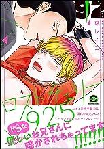 ロストチェリー925【電子限定かきおろし漫画付】 (GUSH COMICS)