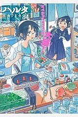 ハルタ 2021-MAY volume 84 (HARTA COMIX) Kindle版