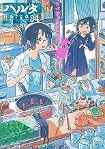 ハルタ 2021-MAY volume 84 (HARTA COMIX)
