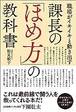 表紙: 職場がイキイキと動き出す 課長の「ほめ方」の教科書 | 船見 敏子