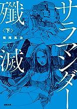 サラマンダー殲滅 下 (徳間文庫)
