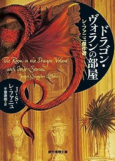 ドラゴン・ヴォランの部屋 レ・ファニュ傑作選 (創元推理文庫)