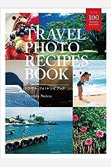 TRAVEL PHOTO RECIPES BOOK(トラベル・フォトレシピブック) Kindle版