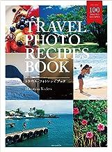 表紙: TRAVEL PHOTO RECIPES BOOK(トラベル・フォトレシピブック) | 野寺治孝