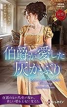 伯爵が愛した灰かぶり (ハーレクイン・ヒストリカル・スペシャル)