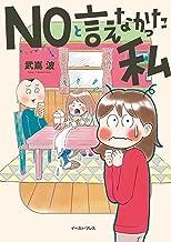 表紙: NOと言えなかった私 (コミックエッセイの森) | 武嶌波