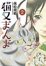 表紙: 猫又まんま(2) (モーニングコミックス)   保松侘助
