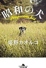表紙: 昭和の犬 (幻冬舎文庫) | 姫野カオルコ