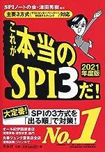 主要3方式<テストセンター・ペーパー・WEBテスティング>対応】これが本当のSPI3だ! 【2021年度版】
