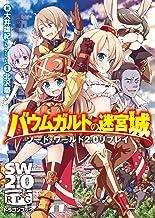 表紙: ソード・ワールド2.0リプレイ バウムガルトの迷宮城 (富士見ドラゴンブック)   グループSNE