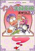 表紙: インド夫婦茶碗 (2) (ぶんか社コミックス) | 流水りんこ