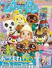 表紙: ぴこぷり Winter 2021 (カドカワゲームムック)   ぴこぷり編集部