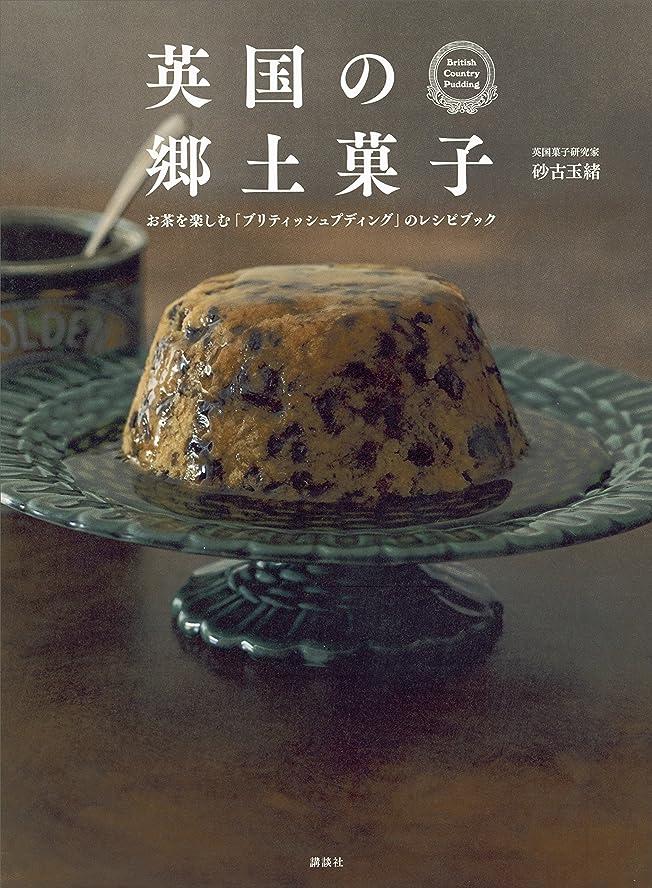 レタッチ酸素忍耐英国の郷土菓子 お茶を楽しむ「ブリティッシュプディング」のレシピブック (講談社のお料理BOOK)
