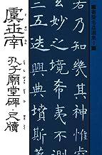 表紙: 書聖名品選集(8)虞世南 : 孔子廟堂碑・尺牘 | 桃山艸介