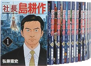 社長 島耕作 コミック 1-14巻セット (モーニング KC)