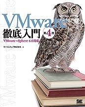 表紙: VMware徹底入門 第4版 VMware vSphere 6.0対応 | ヴイエムウェア株式会社