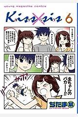 Kiss×sis 弟にキスしちゃダメですか?(6) (ヤングマガジンコミックス) Kindle版