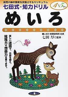 七田式・知力ドリル【4・5歳】めいろ