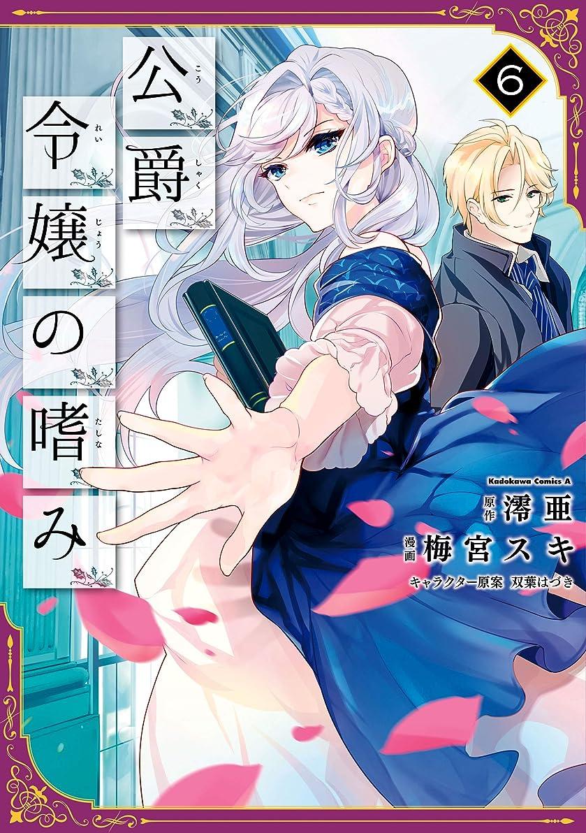 測定可能不利望遠鏡公爵令嬢の嗜み(6) (角川コミックス?エース)