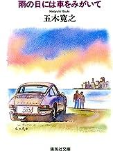 表紙: 雨の日には車をみがいて (集英社文庫) | 五木寛之