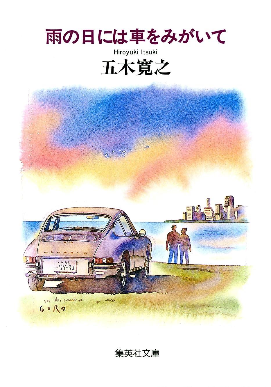 挨拶する散歩に行くニッケル雨の日には車をみがいて (集英社文庫)