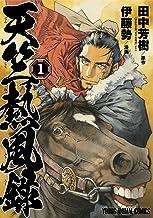 表紙: 天竺熱風録 1 (ヤングアニマルコミックス) | 田中芳樹