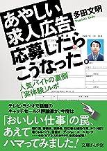 表紙: あやしい求人広告、応募したらこうなった。 人気バイトの裏側「実体験」ルポ (文庫ぎんが堂) | 多田文明
