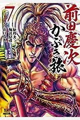 前田慶次 かぶき旅 7巻 (ゼノンコミックス) Kindle版