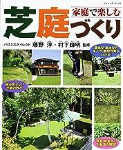 表紙: 家庭で楽しむ芝庭づくり | 藤野淳