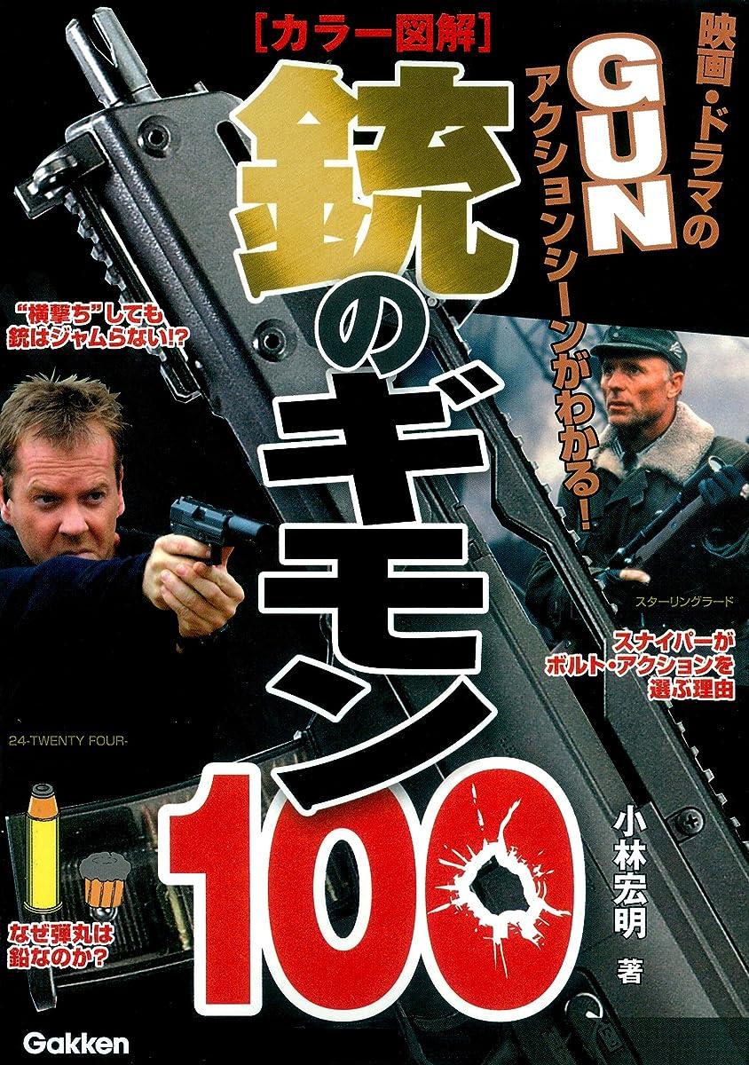 年金最近喜んで[カラー図解]銃のギモン100