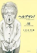 ヘルプマン!(18) (イブニングコミックス)