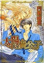 表紙: 太陽の貴公子 (Charaコミックス) | 円屋榎英