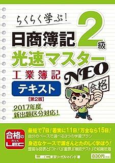 日商簿記2級光速マスターNEO 工業簿記 テキスト 第2版