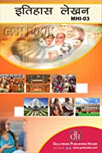 Best historiography in hindi Reviews