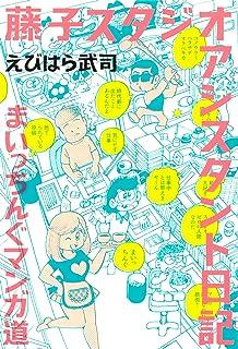 藤子スタジオ アシスタント日記 まいっちんぐマンガ道