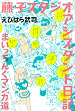 表紙: 藤子スタジオ アシスタント日記 まいっちんぐマンガ道   えびはら武司