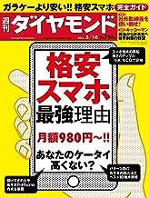 表紙: 週刊ダイヤモンド 2015年5/16号 [雑誌] | ダイヤモンド社