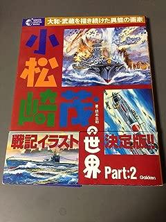 小松崎茂の世界〈PART2〉―大和・武蔵を描き続けた異能の画家 (学研グラフィックブックス)