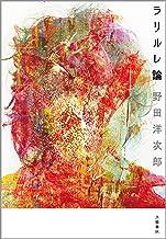 表紙: ラリルレ論 (文春e-book) | 野田洋次郎