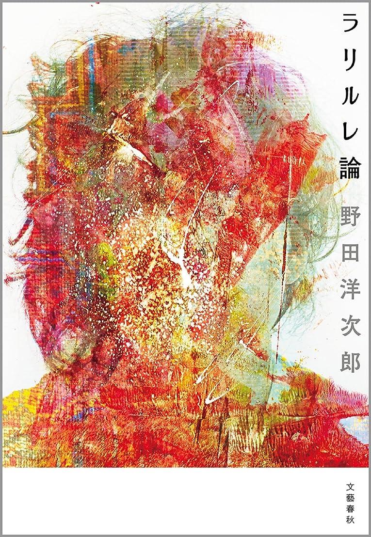 許す音不幸ラリルレ論 (文春e-book)