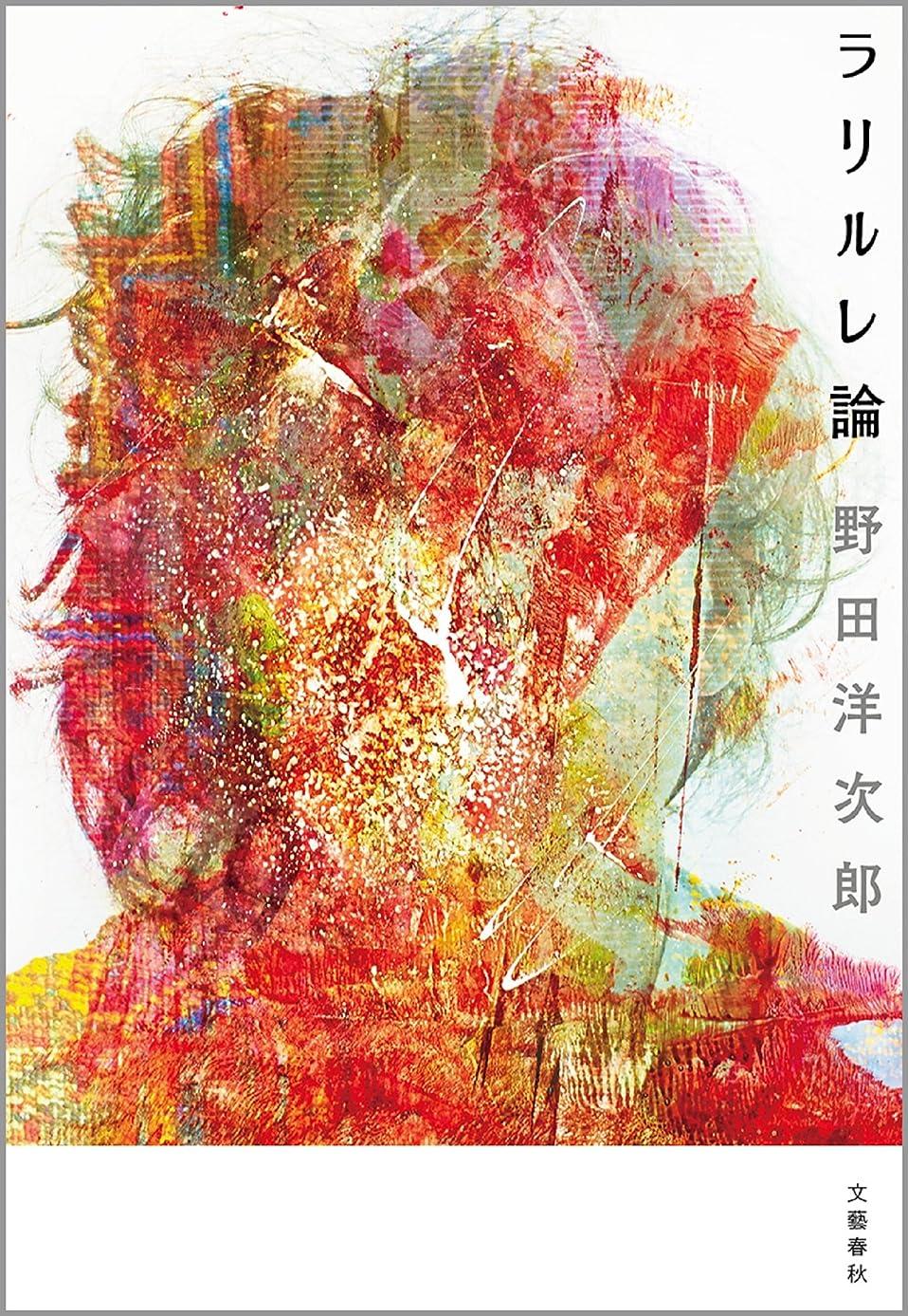 パノラマ六記者ラリルレ論 (文春e-book)